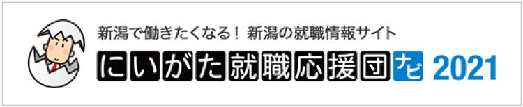 にいがた就職応援団ナビ2021