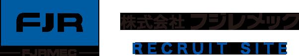 RECRUIT SITE|株式会社フジレメック(新潟県三条市)